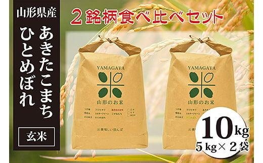 FY20-055 [令和2年産]あきたこまち・ひとめぼれ玄米食べ比べセット(計10kg)