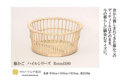 FY20-168 籐かご ハイルシリーズ Round180