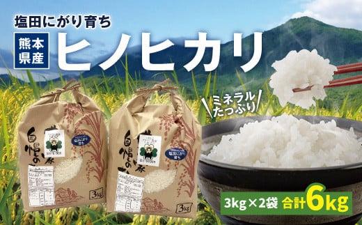 熊本県産 塩田にがり育ち ヒノヒカリ 3kg×2(6kg)精米 白米