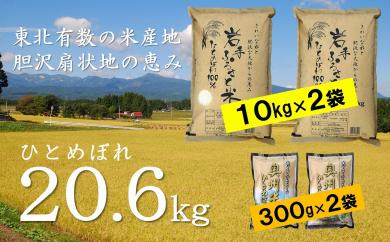 20kg+600g 岩手県奥州市産ひとめぼれ