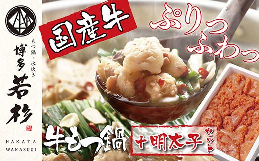 F61-05 福岡の名物添え!!博多若杉 牛もつ鍋(4~5人前)&明太子セット