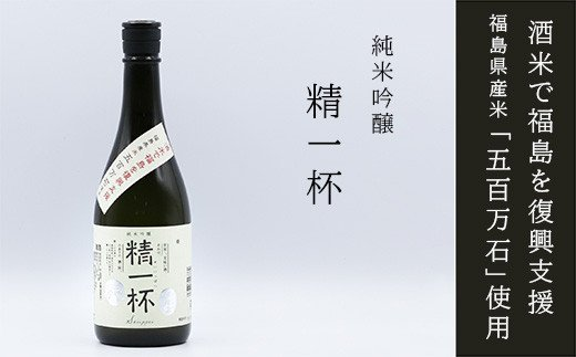 No.0010 【純米吟醸】精一杯 720ml