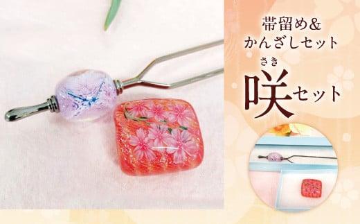 帯留め&かんざしセット 咲(さき)