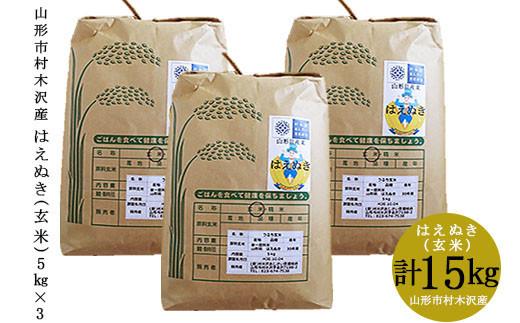FY20-071 [令和2年産]山形市村木沢産はえぬき(玄米) 15kg(5kg×3袋)