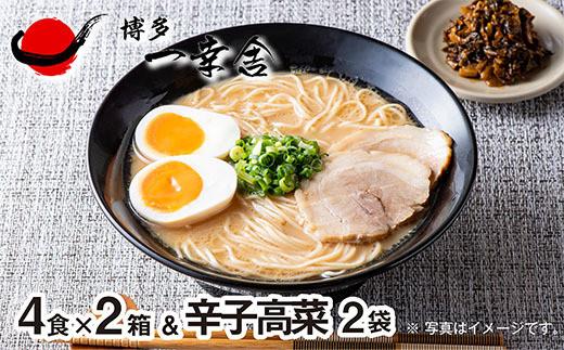 F52-04 元祖泡系・渾身の豚骨!!博多一幸舎ラーメン(4食入)2個&辛子高菜2袋