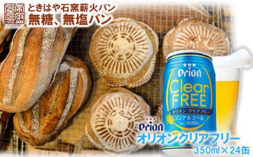 ときはや石窯薪火パン無糖、無塩パンとオリオンクリアフリー350ml×24缶
