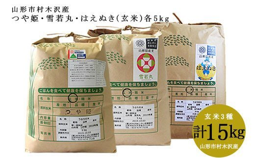 FY20-069 [令和2年産]山形市村木沢産つや姫、雪若丸、はえぬき食べ比べセット(玄米)各5kg