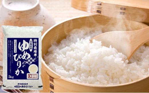[№5665-0687]北海道赤平産ゆめぴりか特別栽培米5kg