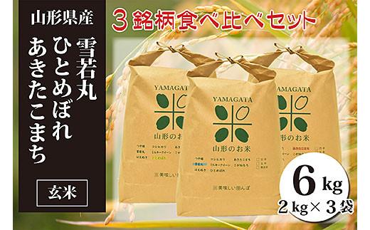 FY20-093 [令和2年産]雪若丸☆ひとめぼれ☆あきたこまち玄米食べ比べセット(計6kg)