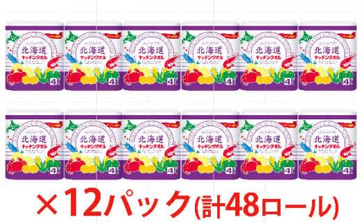 [№5665-0674]エリエール北海道キッチンタオル(50カット)4R×12パック 計48ロール