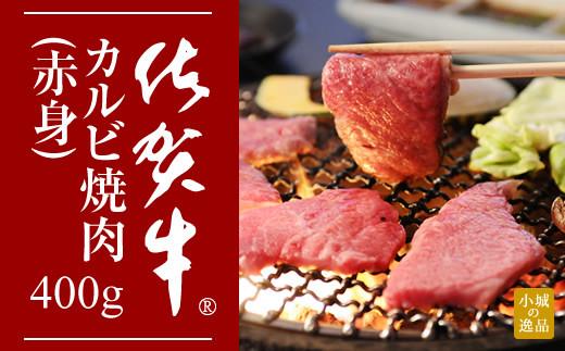 佐賀牛カルビ焼肉(赤身)400g アウトドア キャンプ BBQ