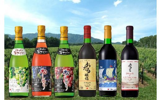 【C3104】北海道ワイン バラエティー6本セット