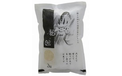 龍の瞳飛騨産白米(2kg)