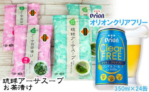 琉球アーサスープ・お茶漬けとオリオンクリアフリー350ml×24缶
