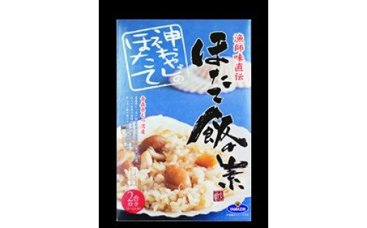 【ほたて飯の素】 2合用(200g)