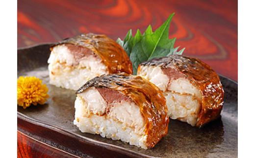 身厚な焼き鯖寿司!  良質な脂がのった八戸前沖さば使用の「八戸鯖の浜焼き棒寿司」」(250g×1本・切り分け目安6~7貫)