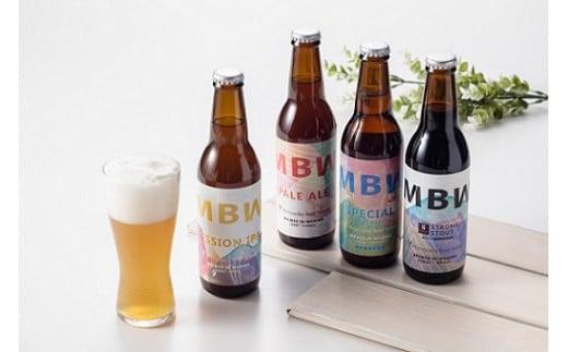 MBW01.真庭発(初)地ビール4本セット