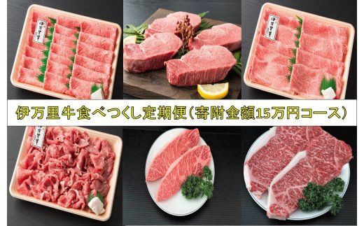 J252伊万里牛食べつくし定期便(寄附額15万円コース)
