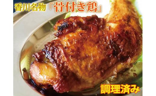 骨付き鳥 230g × 3本/香川県加工商品