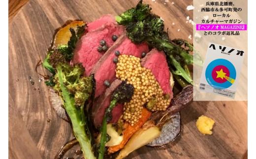 黒田庄和牛のロースト、シェフが粉から手打ちするパスタ等が食べられる贅沢なコース×ローカルカルチャーマガジン「ヘソノオマガジン」