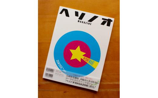 地元西脇と多可在住・出身の編集スタッフが取材し制作した、兵庫県北播磨西脇市と多可町100%の雑誌「ヘソノオ MAGAZINE」!