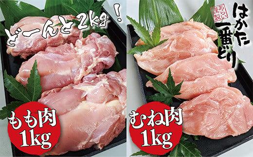 F73-18 はかた一番どり もも・むね食べ比べセット(各1kg)