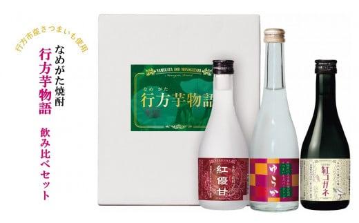 ☆なめがた焼酎『行方芋物語』 飲み比べセット