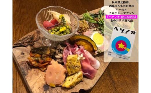 シェフが粉から手打ちするパスタ、有機・無農薬野菜を使用した料理が食べられるコース×ローカルカルチャーマガジン・ヘソノオマガジン