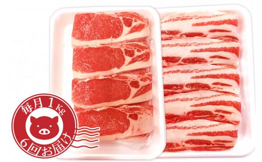 【6ヶ月連続お届け】岩手県産豚ロース・バラ焼肉食べ比べ1㎏セット