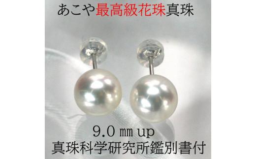 マキの厚さが0.4ミリ以上・テリの強さ・傷・形・色の程度が基準以上の品質 上質なアコヤ真珠である証の真珠科学研究所鑑別書付