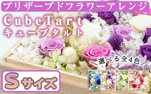 【34530】《数量限定》選べる4色!プリザーブドフラワーアレンジ『Cubetart(キューブタルト)』Sサイズ(刻印可)高級感のある木製の箱で!お誕生日に結婚式のプレゼントやギフトにも【幸積】