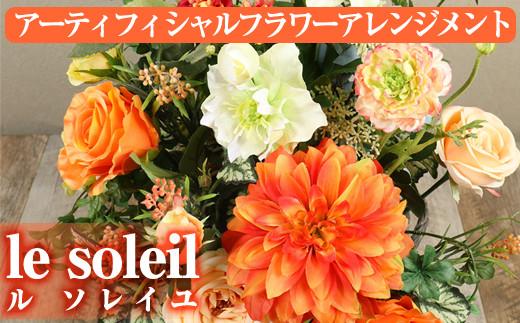 【34536】《数量限定》アーティフィシャルフラワーアレンジメント「le soleil(ル ソレイユ)」ご自宅用インテリアや結婚式のプレゼントやギフトにも!【幸積】