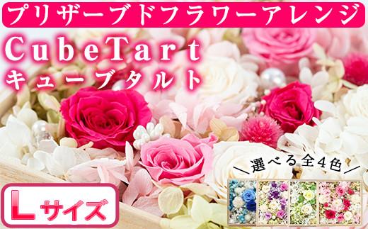 【67532】《数量限定》選べる4色!プリザーブドフラワーアレンジ『Cubetart(キューブタルト)』Lサイズ(刻印可)高級感のある木製の箱で!お誕生日に結婚式のプレゼントやギフトにも【幸積】
