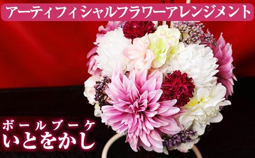 【40538】《数量限定》アーティフィシャルフラワー使用!Ball Bouquet(ボールブーケ)/「いとをかし」ご自宅用インテリアや結婚式のプレゼントやギフトにも!【幸積】