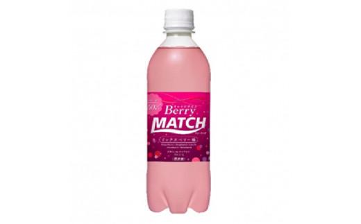 Aa033a マッチ(ベリー500mlペットボトル)
