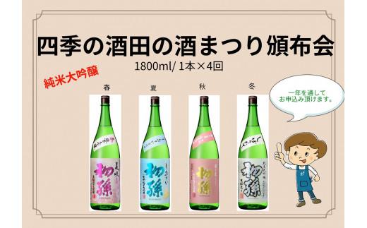 SF0041 【四季の酒田の酒まつり頒布会】 初孫純米大吟醸1800ml×1本(全4回)