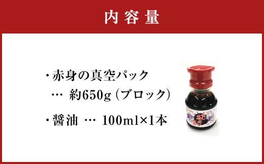 熊本名物 馬刺し 赤身 約650g 醤油1本(100m)のセット