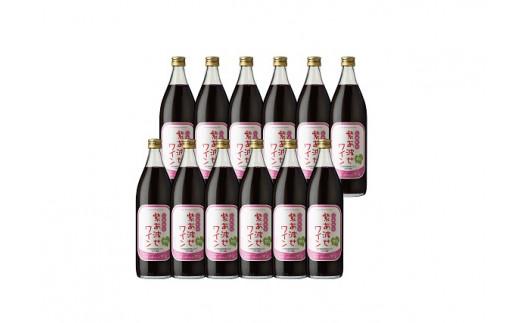 1022自園自醸ワイン紫波 紫あ波せワイン甘口12本セット
