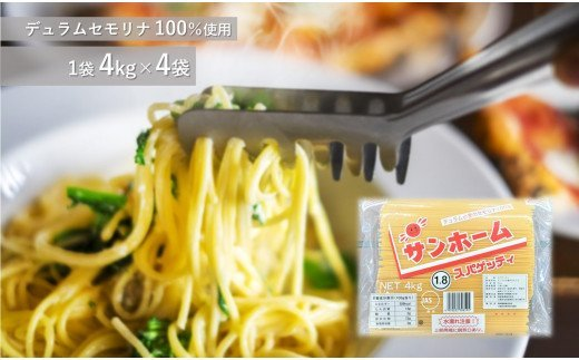 D0045.【業務用】サンホームスパゲッティ 4kg×4袋