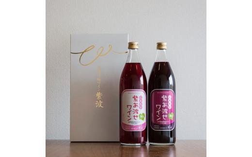 1020自園自醸ワイン紫波 紫あ波せワイン2本セット(辛口・甘口)