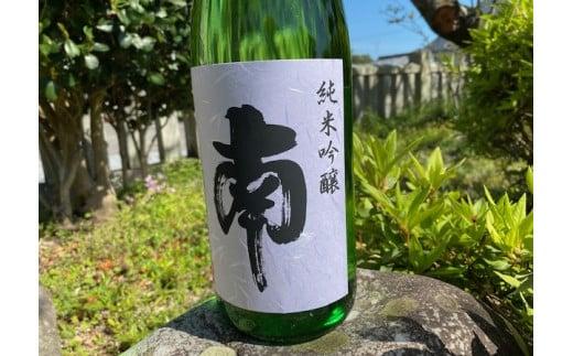 V-23◆純米吟醸「南」一升瓶