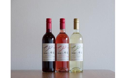 1026自園自醸ワイン紫波 甘口ワイン3本セット