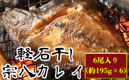 軽石を使った干物(冷凍) 北海道産宗八カレイ (約195g×6尾) 冷凍 干物