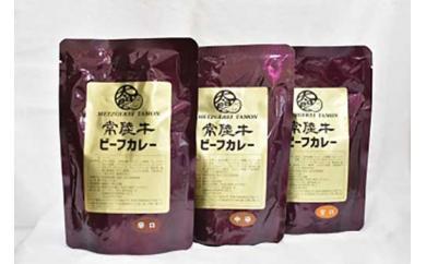 【思いやり型返礼品】常陸牛ビーフカレー10パックセット