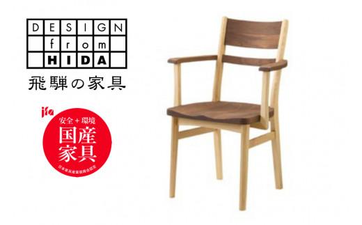 ダイニングチェア(肘付/板座) ウォルナット×オーク材 飛騨の家具 イバタインテリア 椅子 いす 飛騨家具 アームチェア 飛騨の匠 ウォールナット オーク材 天然木 DCA-180