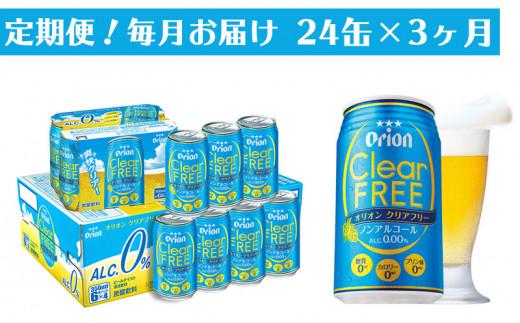【定期便3回】オリオンクリアフリー<350ml×24缶>が毎月届く