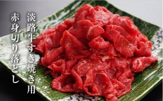 BY76:淡路牛赤身切り落とし900g(300g×3パック)冷凍
