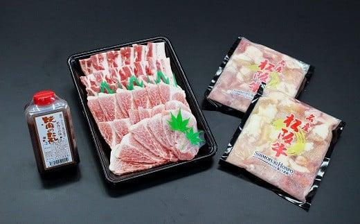 【2-53】松阪牛ホルモンと松阪豚の焼肉セット(計1.2kg)