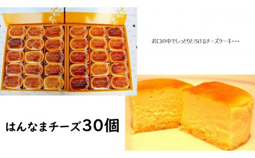 はんなまチーズ(30個入り)