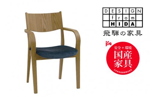 ダイニングチェア 肘付 オーク材 アームチェア 飛騨家具 椅子 イス イバタインテリア 高級 完成品 ペット対応生地 天然木 軽量 W570×D555×H830 北欧 DCA-240